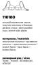 Milavitsa Бюстгальтер 116180 (2)