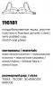Milavitsa Бюстгальтер 116181 (1)