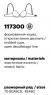 Milavitsa Бюстгальтер 117300 (2)