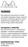 Milavitsa Бюстгальтер 122920 (2)