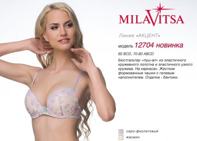 Milavitsa Бюстгальтер 12704 Milavitsa Бюстгальтер 12704 Milavitsa  Бюстгальтер 12704 ... 5d770bc2231b4