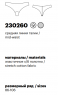 Milavitsa Трусы 230260