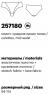 Milavitsa Трусы 257180