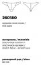 Milavitsa Трусы 260180