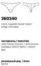 Milavitsa Трусы 260240