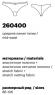 Milavitsa Трусы 260400